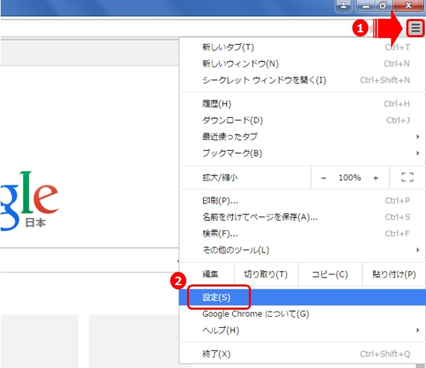 Google Chrome [Ξ] [設定]