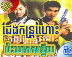 Jerng konTray Hos Pak Kaet Kor Kteay, Chinese Movie, Movies, chinese movies , Movies , Movies, chinese movies , Movies - [ 5 part(s) ]