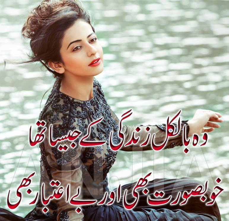 urdu poetry romanitc lovely urdu poetry quotes