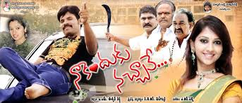 Nakenduku Nachave 2013 Telugu Movie MP3 Songs Download