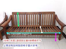 椅墊丈量方式