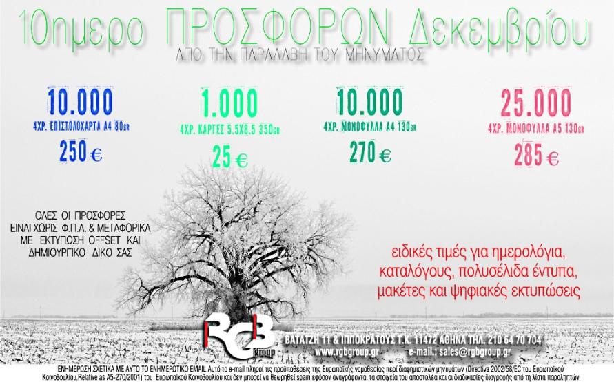 http://www.rgbgroup.gr/pioi_eimaste.html