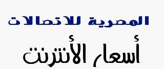 عروض و اسعار , المصرية للاتصالات, اسعار الأنترنت مصر ,