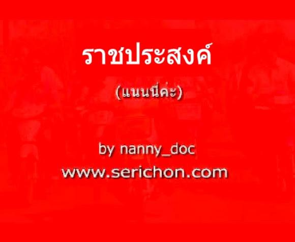 ศิลปิน nanny_doc
