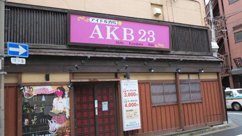 AKB23, Kawabata Entertainment Area Akita
