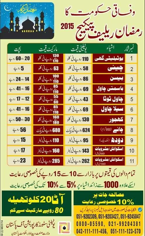 Ramazan Welfare Package 2015 Utility Store Rates in Pakistan