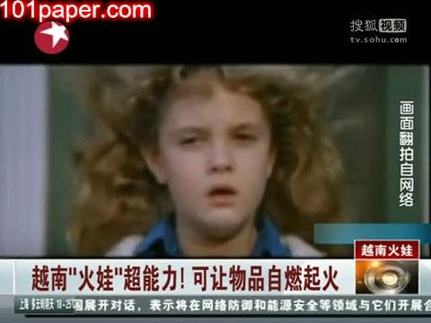 越南火娃2