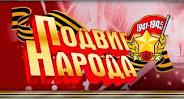 Электронный банк документов о награждениях участников ВОВ