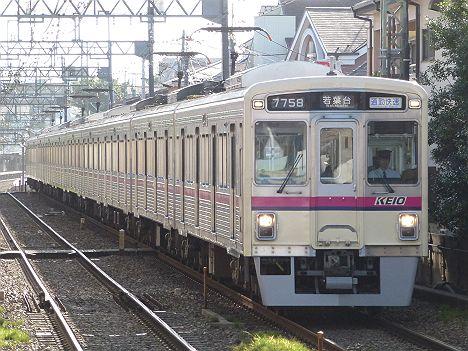 京王電鉄 通勤快速 若葉台行き1 7000系幕車