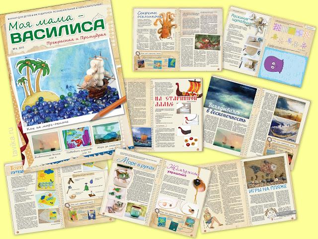 """детский электронный развивающий журнал журнал """"Моя мама - Василиса"""""""