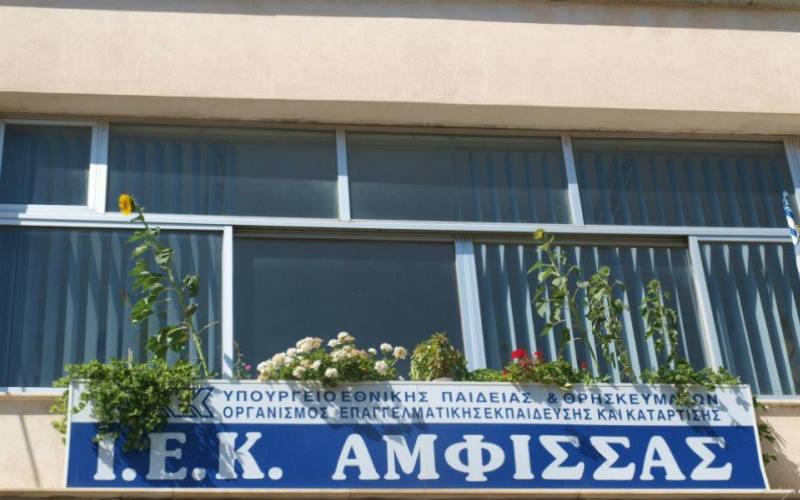ΔΗΜΟΣΙΟ  Ι.Ε.Κ. ΑΜΦΙΣΣΑΣ