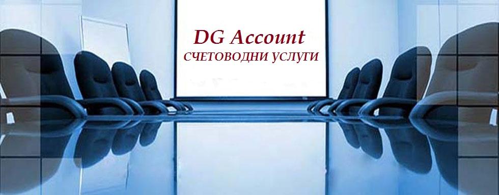 Ди Джи Акаунт - счетоводни услуги Варна