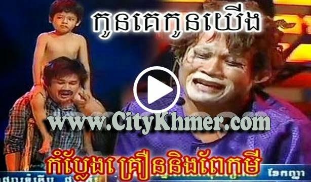 [CTN Comedy] - Kon Ke Kon Yerng - by Neay Peakmi
