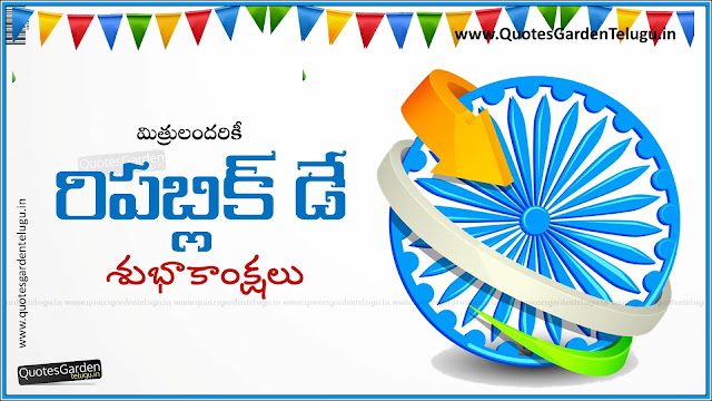 Telugu Happy Republic Day E-Greeting Cards
