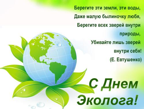 Открытка с днем экологии