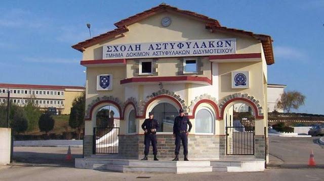 Ορκωμοσία νέων δοκίμων αστυφυλάκων στη Σχολή Αστυφυλάκων Διδυμοτείχου