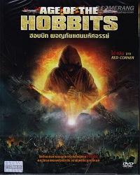 หนังออนไลน์ Age Of The Hobbits : ฮอบบิท ผจญภัยแดนมหัศจรรย์-[พากย์ไทย]