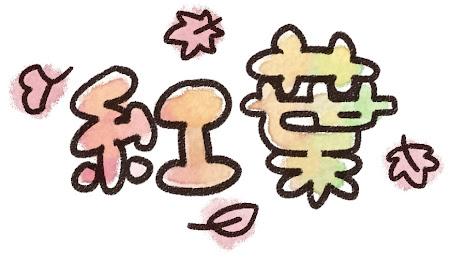 「紅葉」のイラスト文字