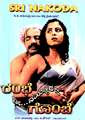 Rambhe Nee Vayyarada Gombe (1998) - Kannada Movie