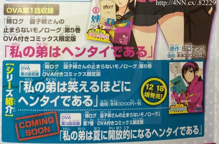 """Manga: anunciada una tercera OVA de """"Ane Log"""", de Kenji Taguchi."""