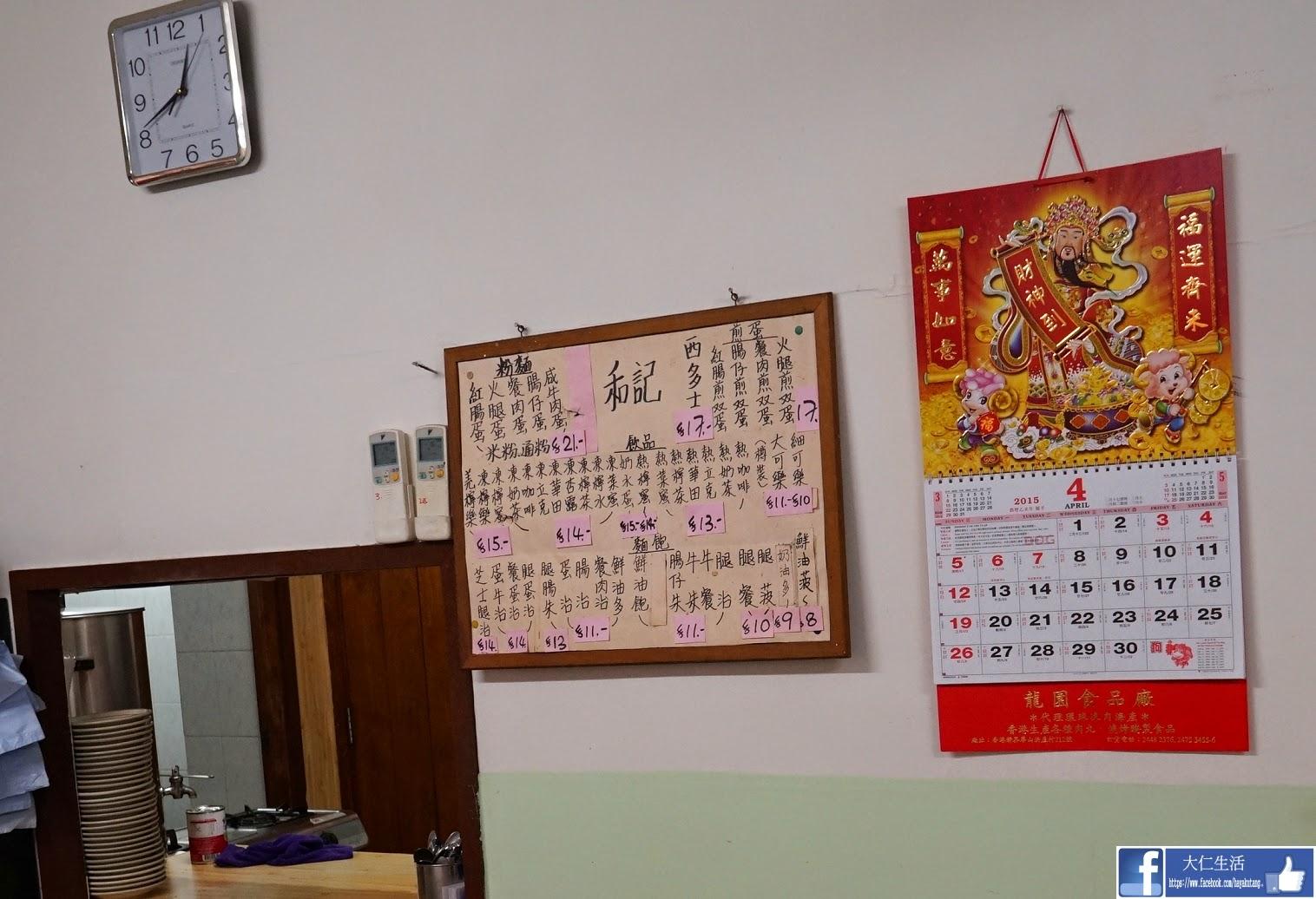 元朗 華嫂塘 芳村 神秘 茶記 和記 菠蘿包