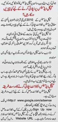 google adsense in urdu pdf