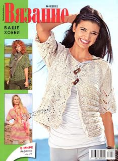 Вязание ваше хобби № 6 2012