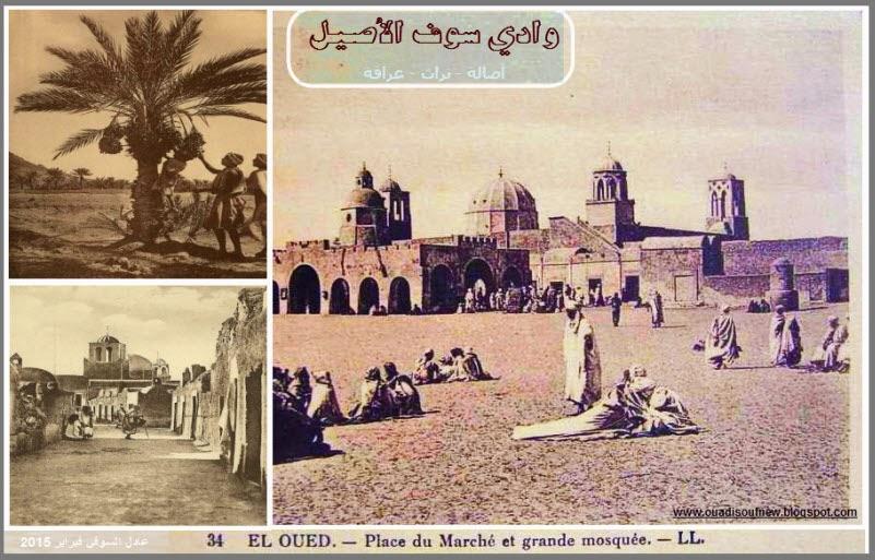 """وادي سُوف الأصيل """" الجزائر """""""