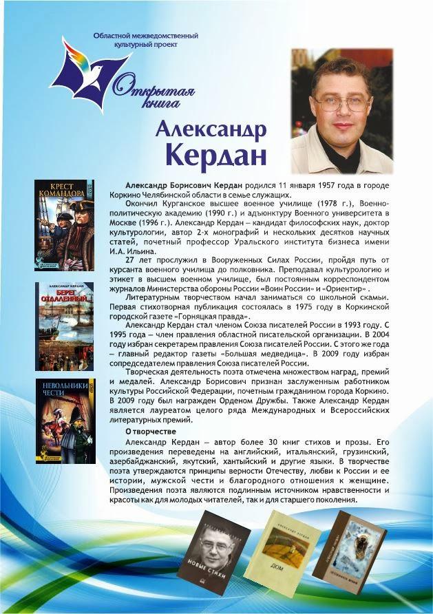 http://teenbook.ru/UPLOAD/fck/File/Kerdan_afisha.pdf