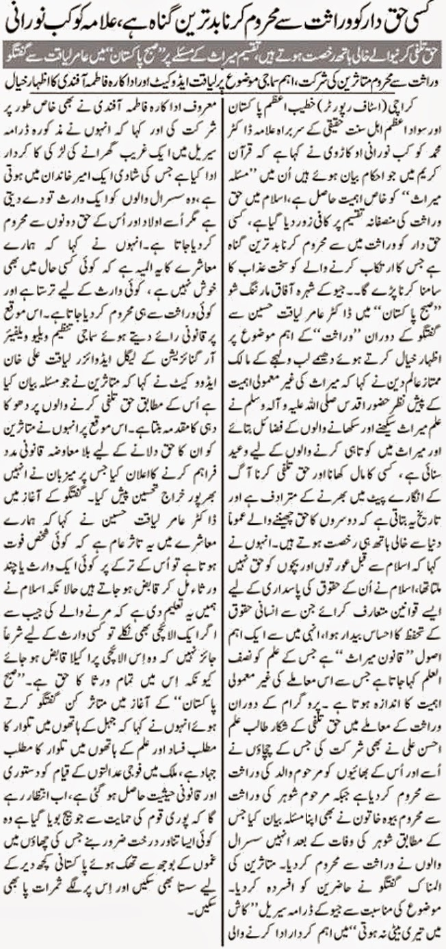 kissi haq daar ko article newspaper subhah pakistan morning transmission allama kokab noorani okarvi