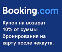 Скидка Booking.com