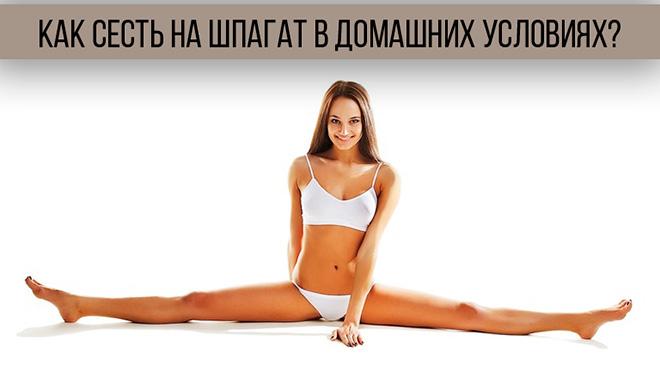 Тело девушек в домашних условиях