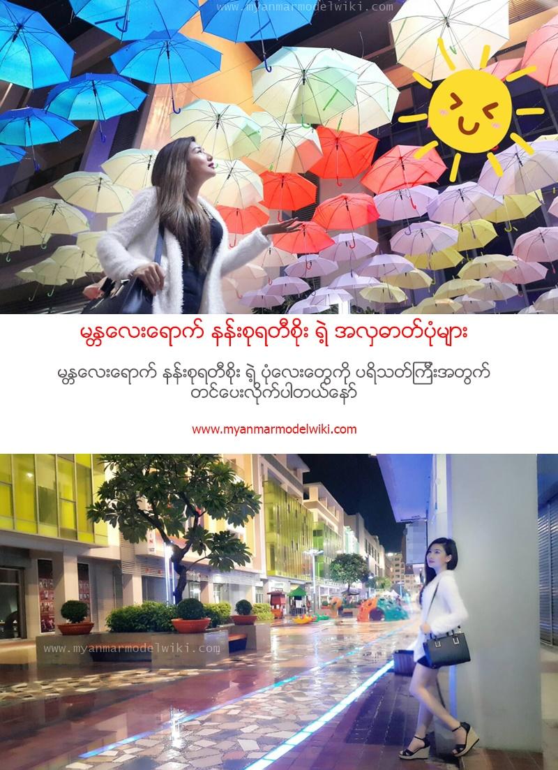 Nan Su Yati Soe in Mandalay : The Night is Too Beautiful and She is walking on the street of Lights