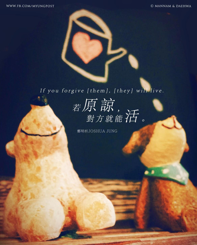 鄭明析,攝理,月明洞,原諒,熊,狗,娃娃,愛,活,Joshua Jung, Providence, Wolmyeung Dong, forgive, bear, dog, dolls, love, live
