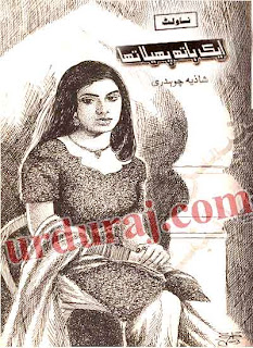 romantic Urdu novels by Shazia Choudhary Aik Hath Philaya Tha By Shazia Chaudhary