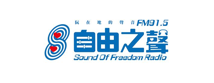 自由之聲廣播電台 FM91.5