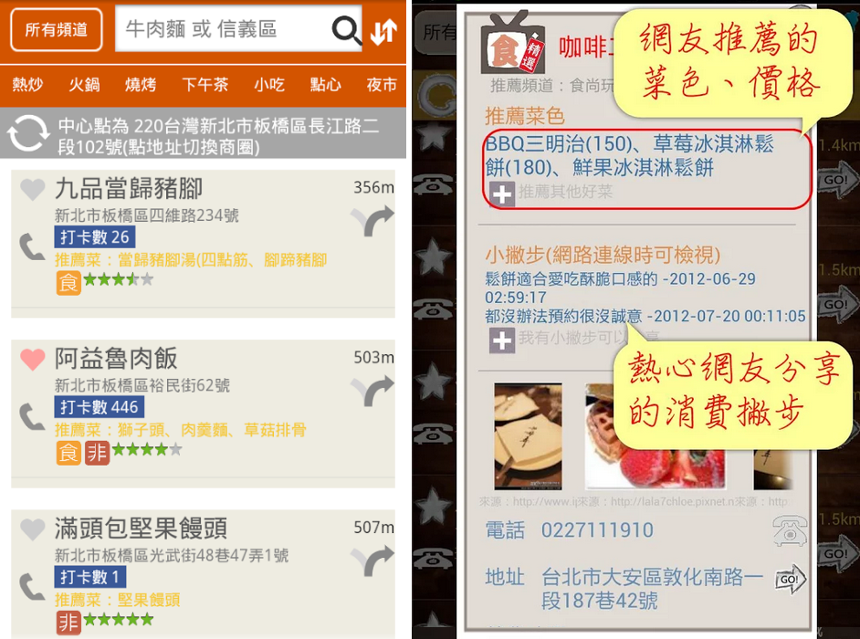 美食 APP 推薦: 電視美食 APK 下載 [ Android/iOS APP ]