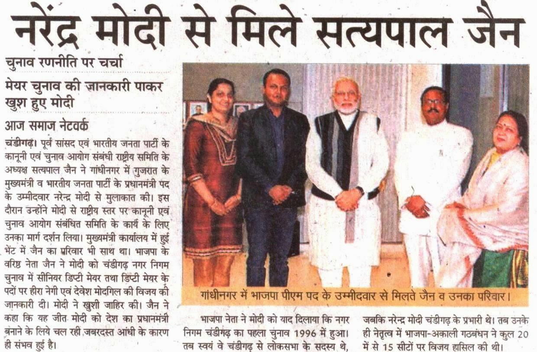 गांधीनगर में भाजपा पीएम पद के उम्मीदवार से मिलते सत्य पाल जैन व उनका परिवार