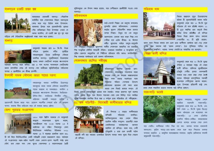 Uttar Banga Utsav 2013 Dakshin Dinajpur Chapter Dakshin