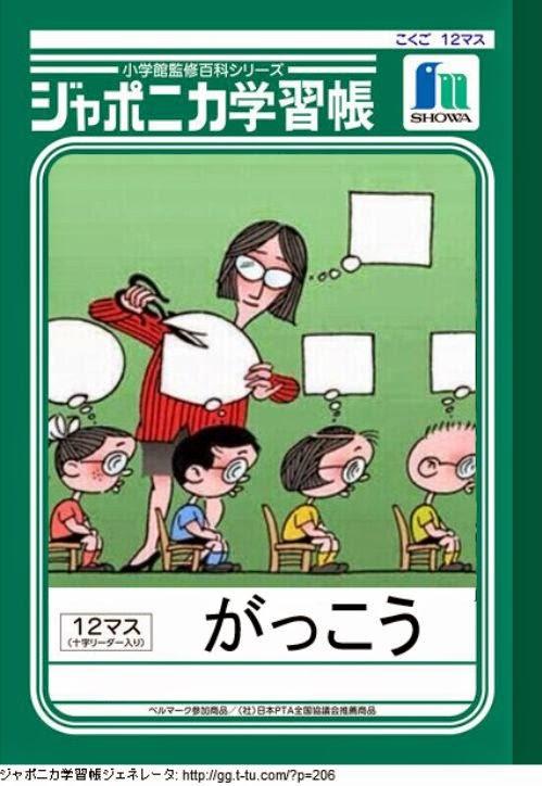学校教育 ジャポニカ学習帳