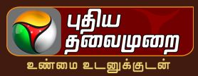 Tamil Online News on Pudhiya Thalaimurai TV