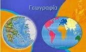 ΓΕΩΓΡΑΦΙΑ    Ε΄ & Στ΄