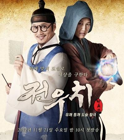 Jeon Woo Chi - Drama Korea Terbaru 2012