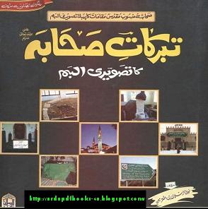 Tabarrukat e Sahaba ka tasveeri album