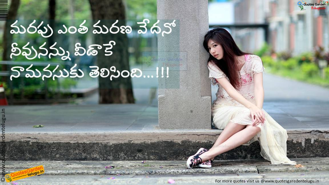 heart touching love quotes in telugu 981 quotes garden