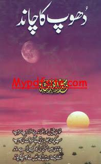 Dhoop Ka Chaand By Asad ullah Sha