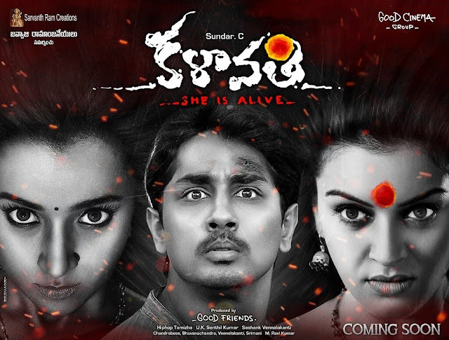 kalavathi Telugu movie review Rating and public talk
