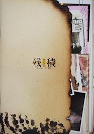 『残穢-住んではいけない部屋』パンフレット