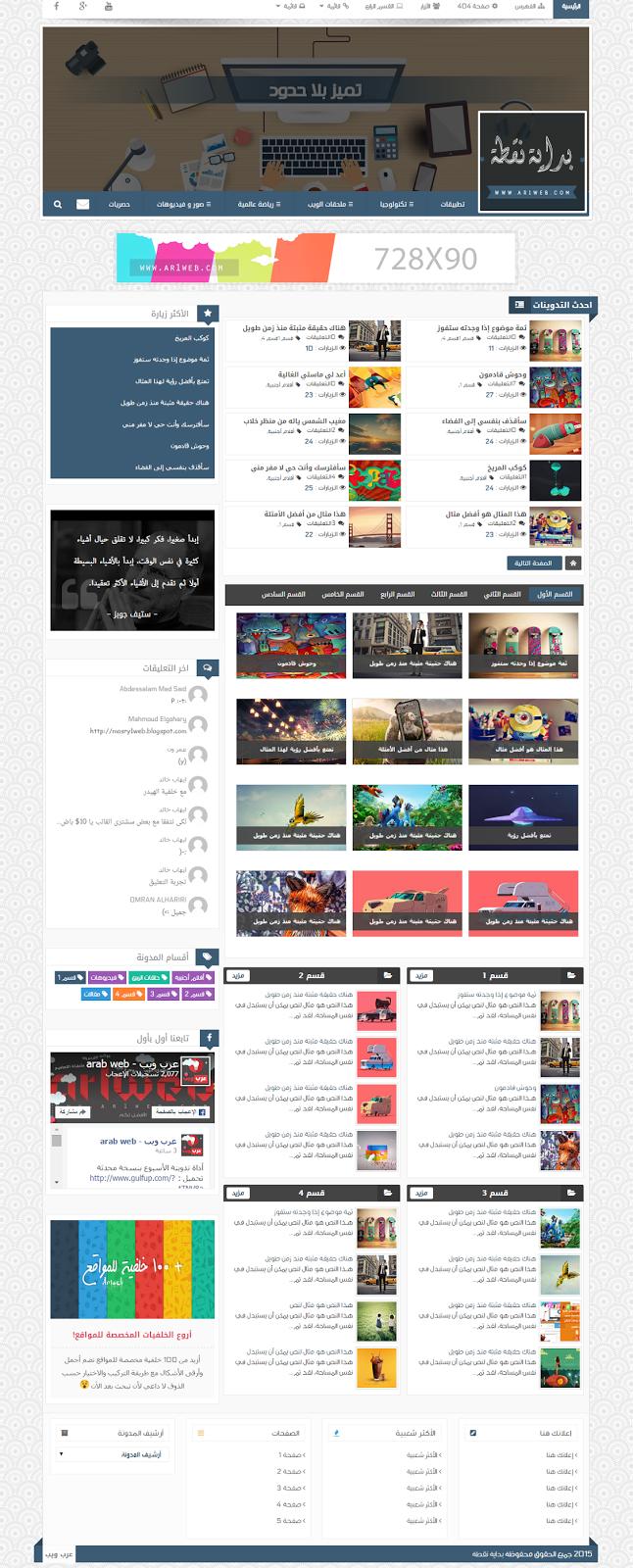 ROJO_Homepage