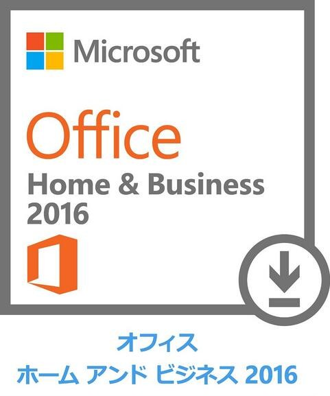 Microsoft Office Home and Business 2016 プロダクトキー[ダウンロード版]
